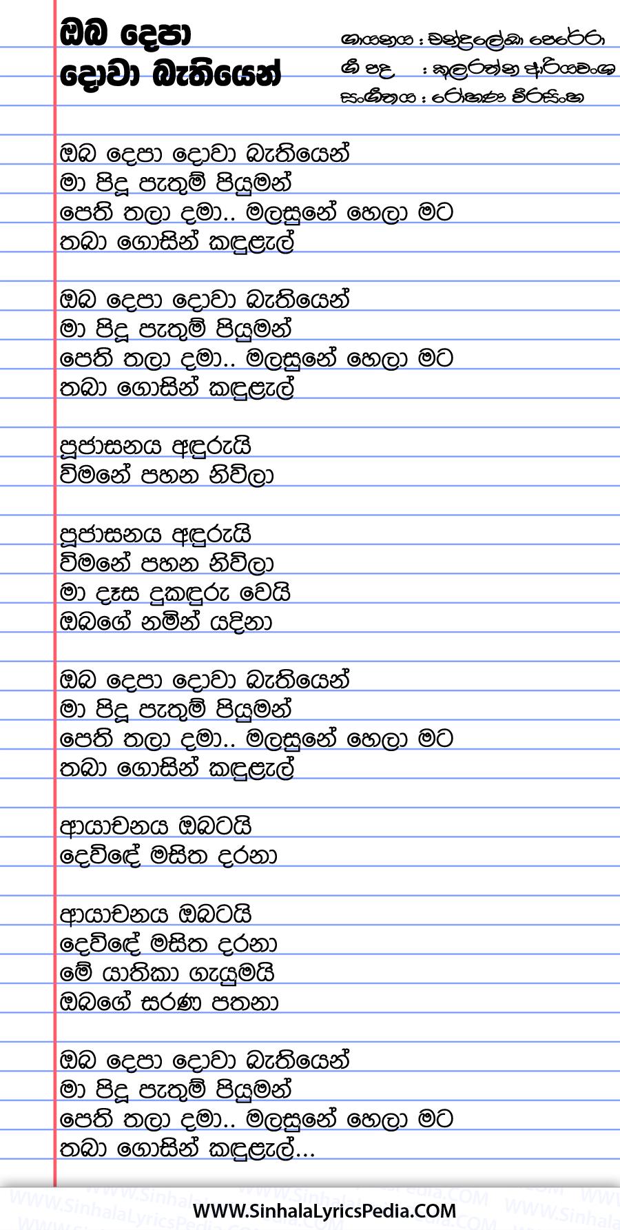 Obe Depa Dowa Bathiyen Song Lyrics