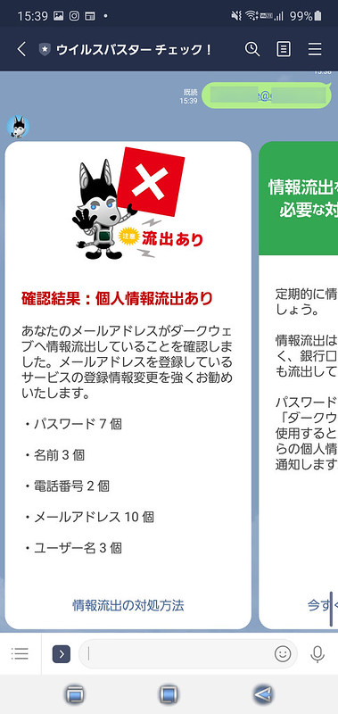 Screenshot_20201206-153930_LINE