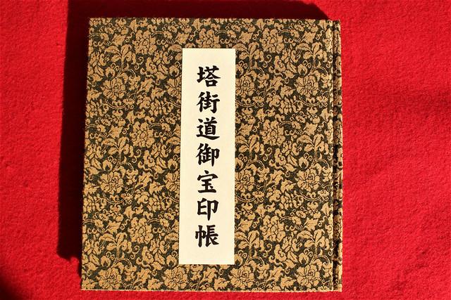 仏塔古寺十八尊専用の宝印帳