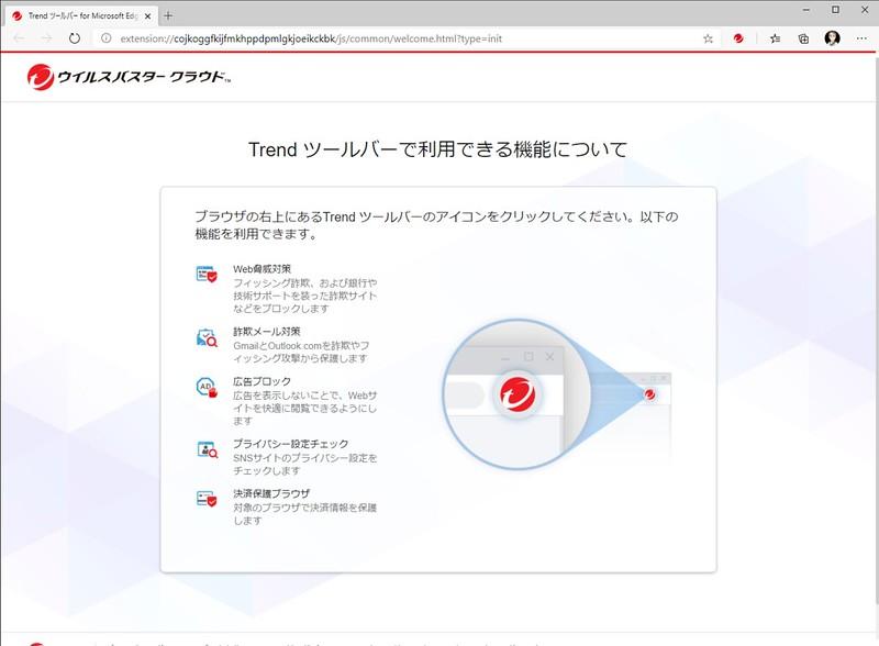 Trend ツールバー for Microsoft Edge - 個人 - Microsoft Edge 2020_12_06 14_17_06