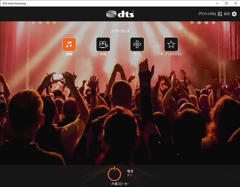 DTS Audio Processing 2020_12_06 13_14_55
