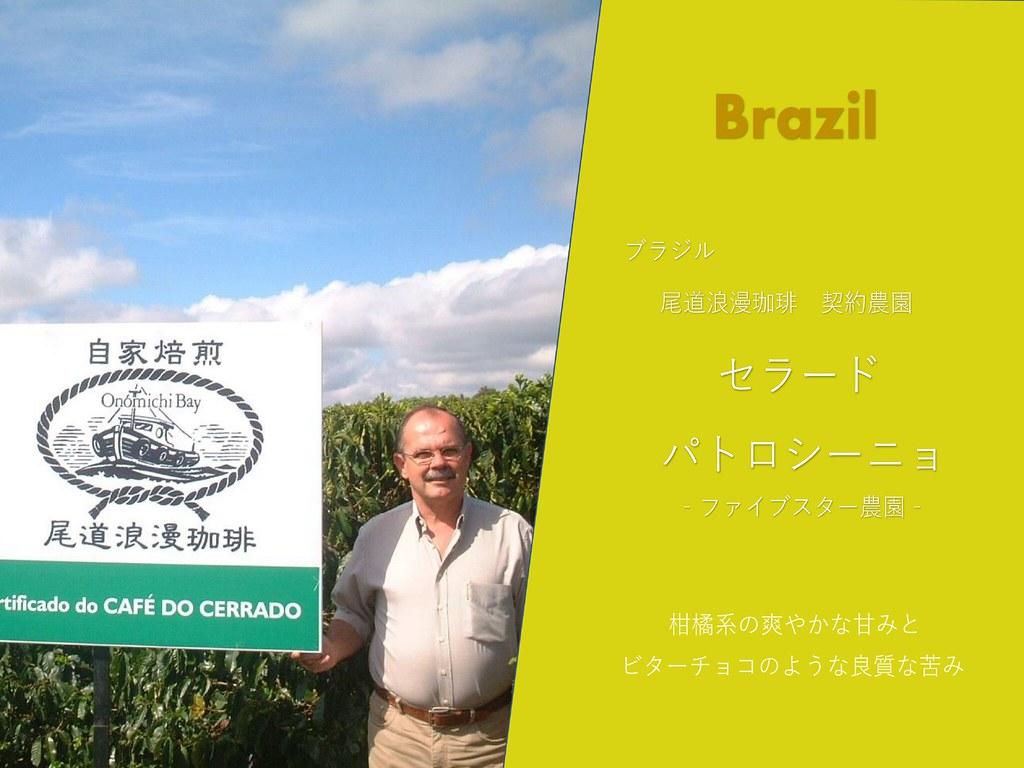 ブラジル セラード パトロシーニョ 200g