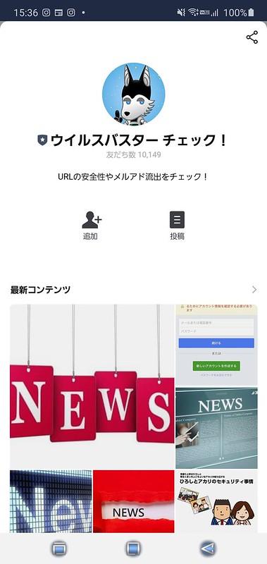 Screenshot_20201206-153636_LINE