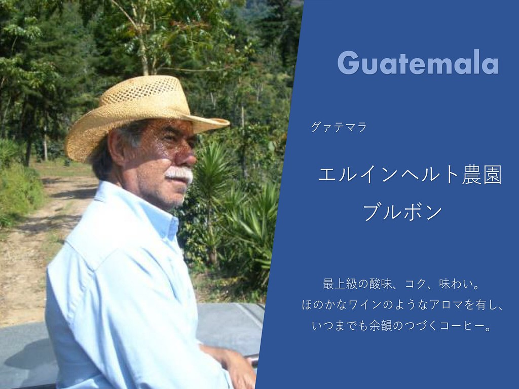 グァテマラ エルインヘルト農園 200g