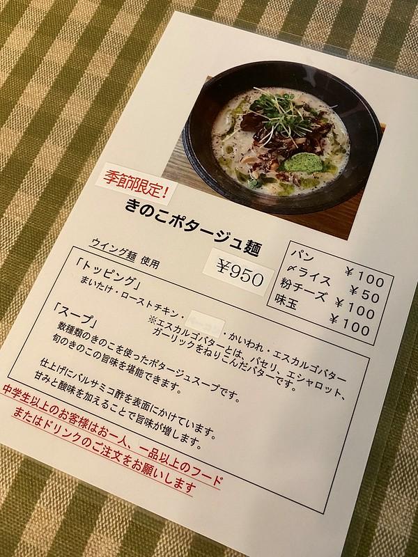 麺ビストロNAKANO_menu02