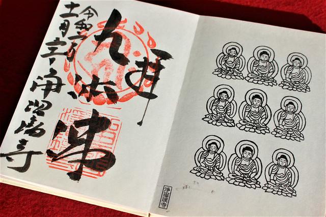 浄瑠璃寺 ご本尊「九体仏」の御朱印