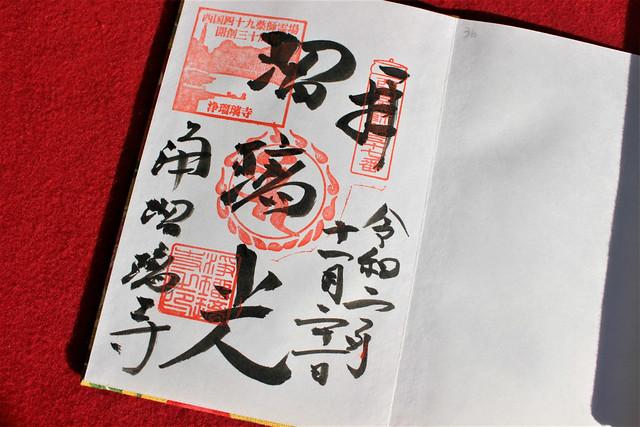 浄瑠璃寺 薬師如来の御朱印(西国薬師四十九霊場)