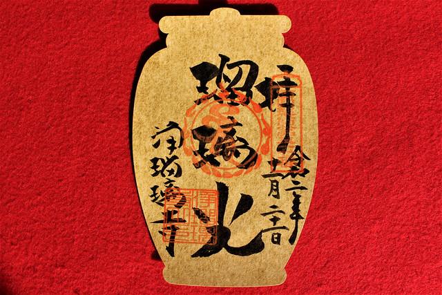 浄瑠璃寺 西国49薬師開創三十周年記念 金紙特別朱印