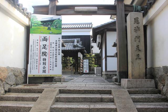 ryosokuin-gosyuin002