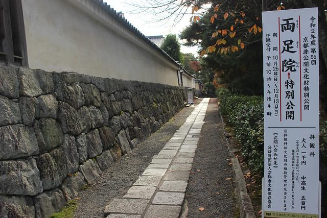 ryosokuin-gosyuin001