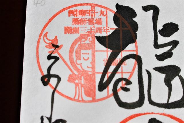 西国薬師四十九霊場の開創30周年記念限定の記念印