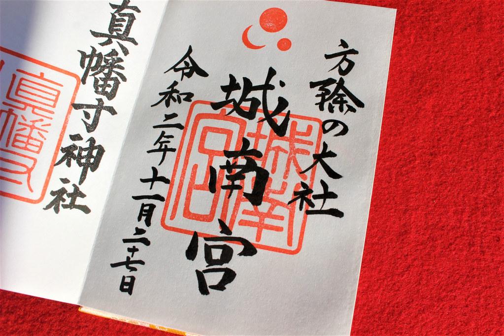 jonangu-gosyuin026