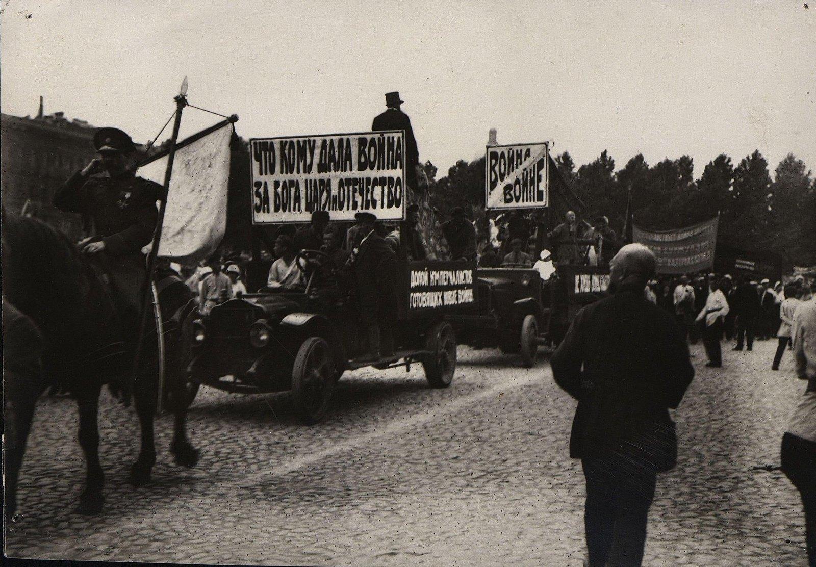 Июнь. Демонстрация за прекращение войны