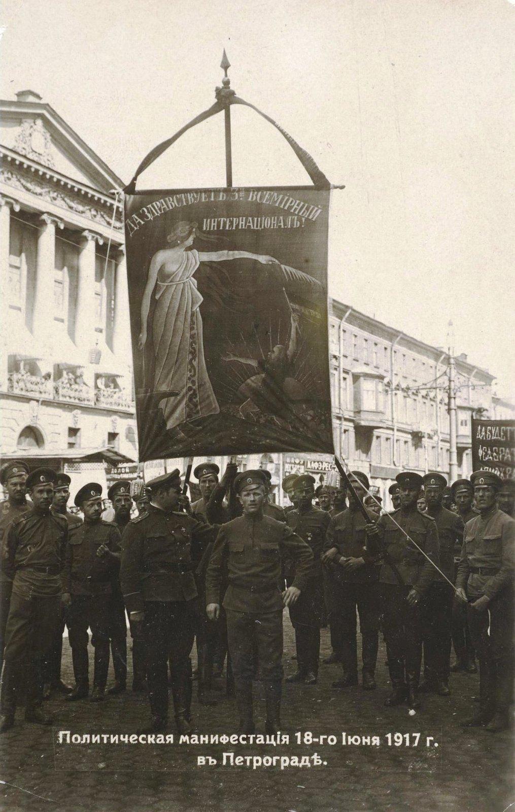 18 июня. Демонстрация рабочих и солдат против Временного правительства в Петрограде