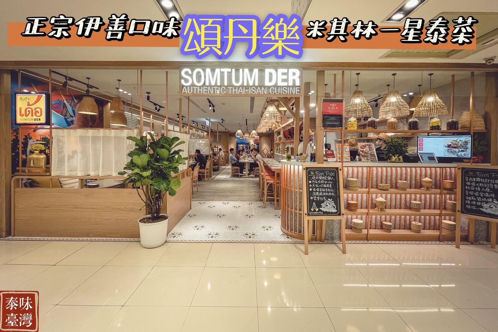 正宗伊善口味米其林一星泰菜.頌丹樂「SOMTUM DER Taiwan」