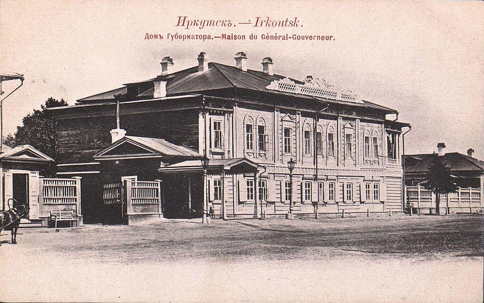 Губернаторская улица. Дом Губернатора