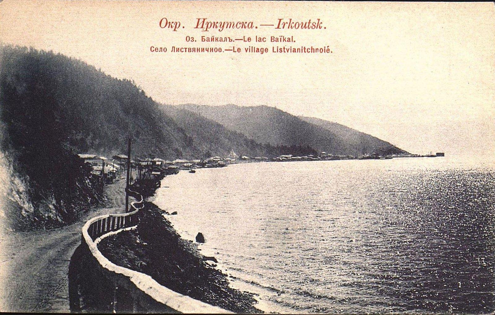 Окрестности Иркутска. Озеро Байкал. Село Листвяничное