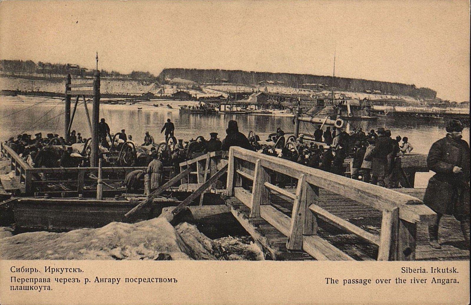 Нижняя Набережная. Переправа через реку Ангару посредством плашкоута