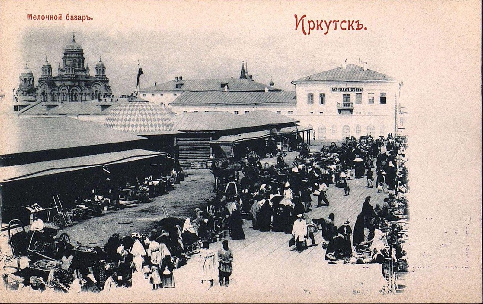 Ивановская площадь. Мелочный базар