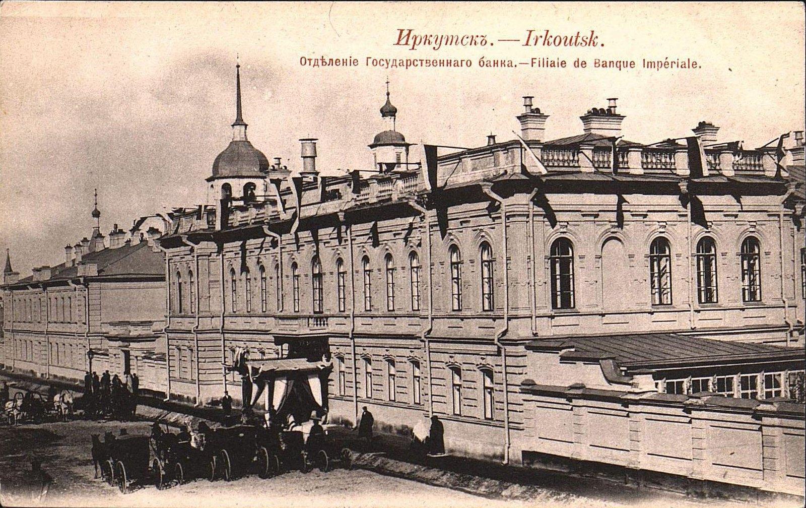 Амурская улица. Отделение Государственного банка