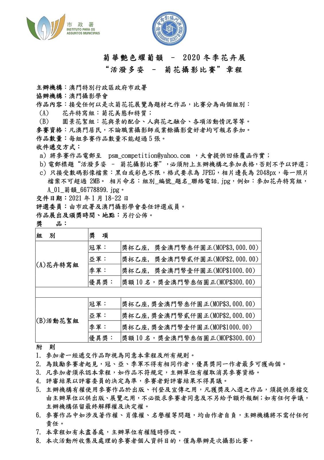 """2020""""活潑多姿 – 菊花攝影比賽"""" 章程(中葡)1"""