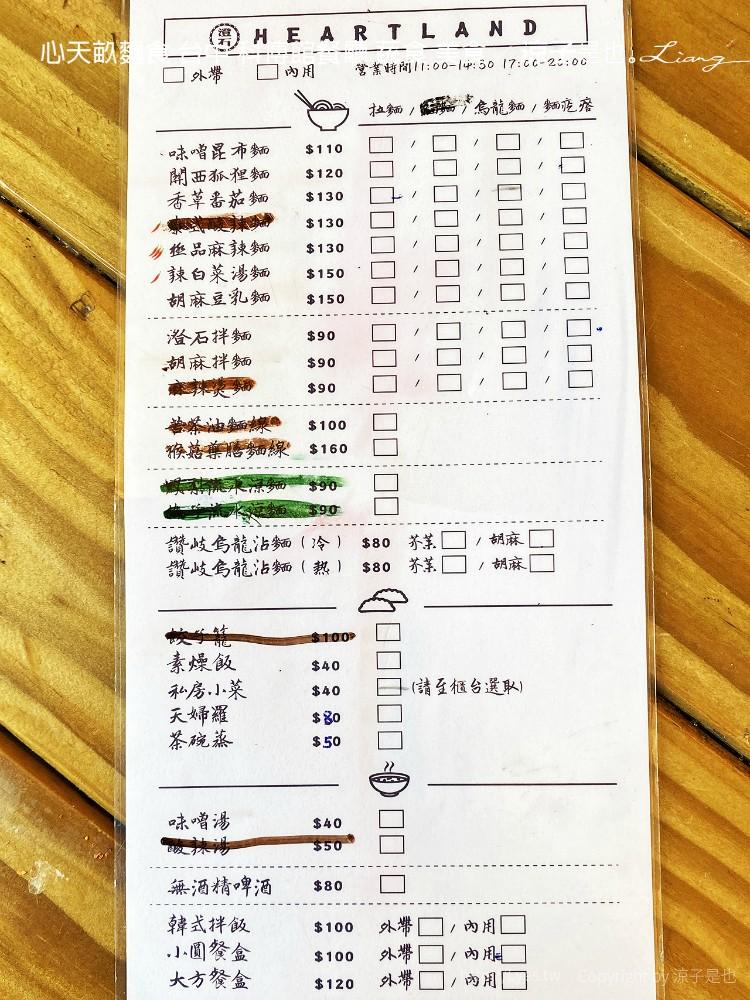 心天畝麵食 菜單 台中 科博館餐廳 蔬食 美食