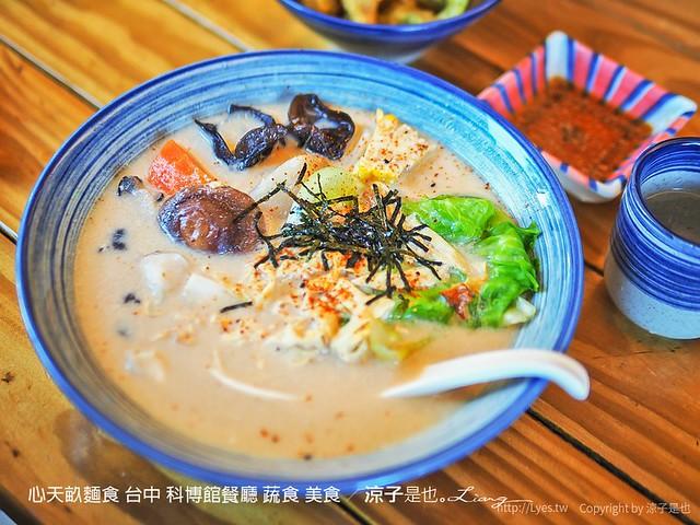 心天畝麵食 台中 科博館餐廳 蔬食 美食