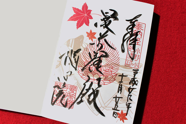 zuishinin-gosyuin0006