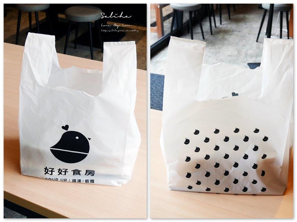 台北內湖好好食房 可外帶餐廳美食推薦好吃中式料理麵店小吃小菜 (1)