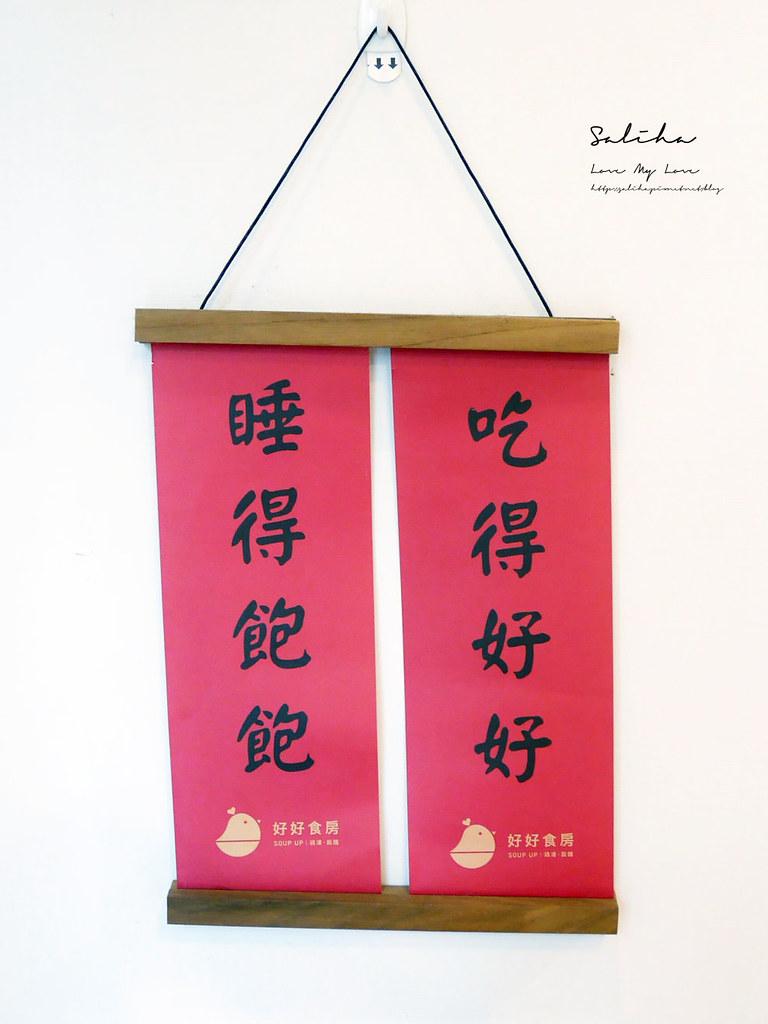 台北內湖美食推薦好好食房內湖科學園區附近不限時餐廳平價美食套餐定食好吃 (6)