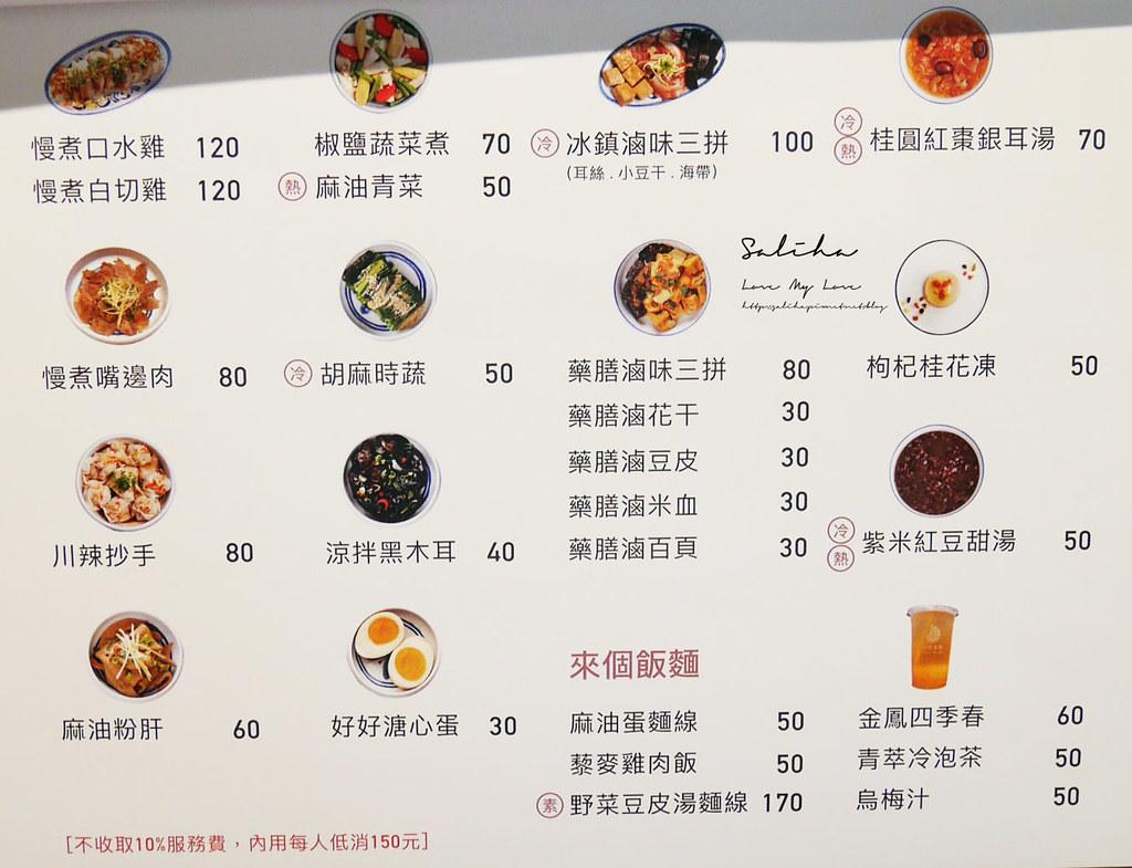 台北內湖好好食房 菜單價位訂位menu低消價格用餐時間交通服務費 (1)