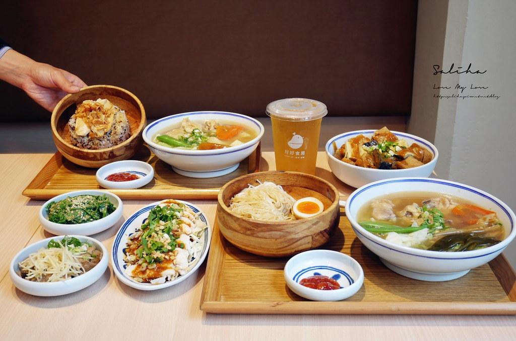 台北內湖一日遊好好食房 捷運西湖站附近餐廳美食好吃推薦分享有素食不限時 (3)