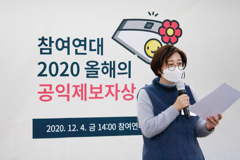 20201204_참여연대 2020 올해의 공익제보자상(구 의인상) 시상식