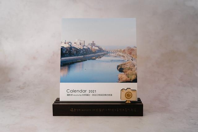 euyoung x 點點印2021年曆 | 01