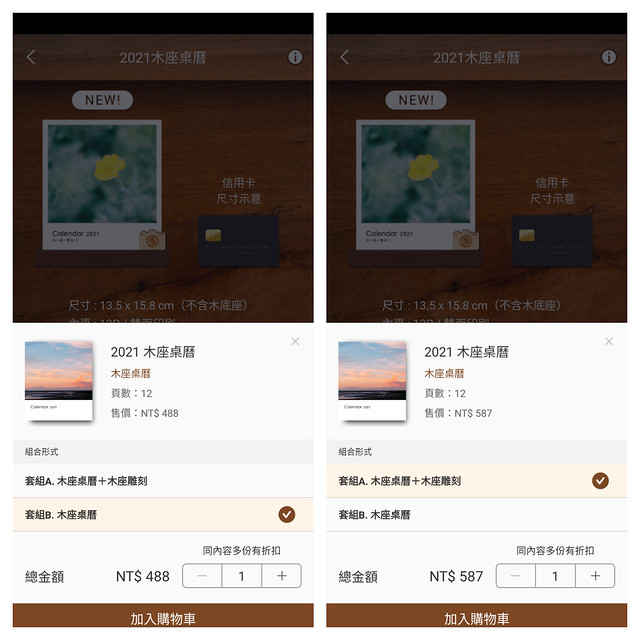 euyoung x 點點印2021年曆 | 12