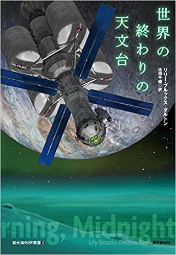 『世界の終わりの天文台』