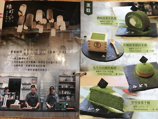 菜單@綠町抹茶專門店