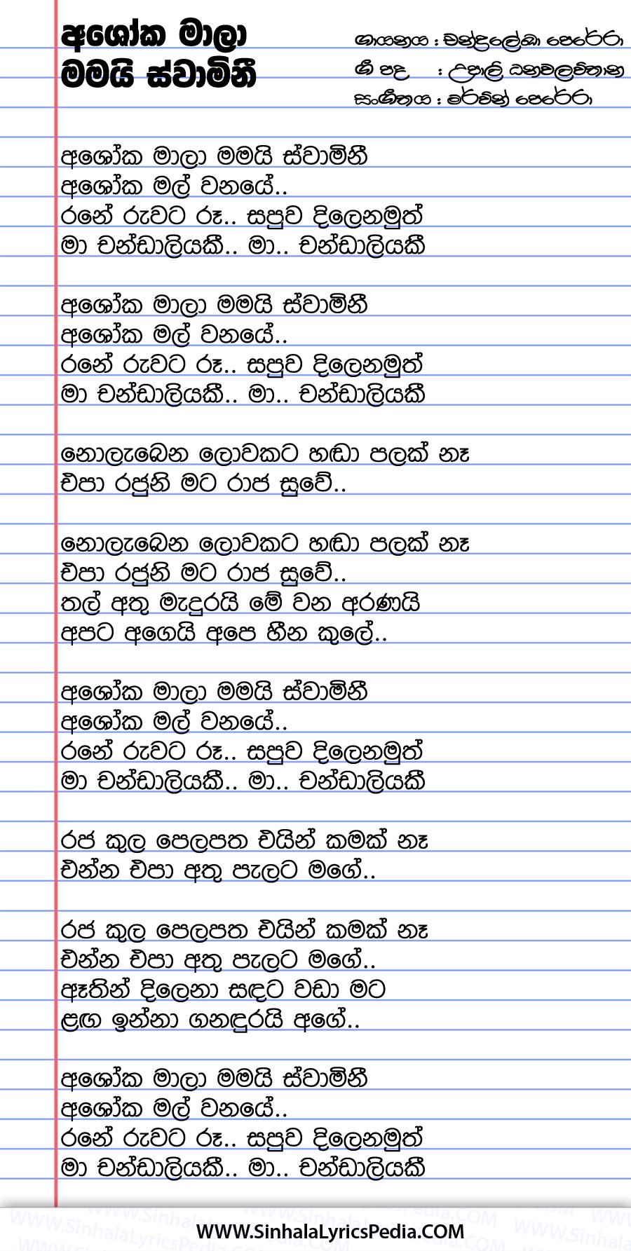 Ashoka Mala Mamai Swamini Song Lyrics