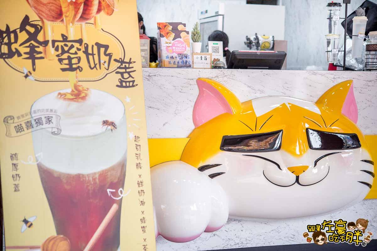 喵喜喵喜鹹芝士奶蓋茶專門店 -32