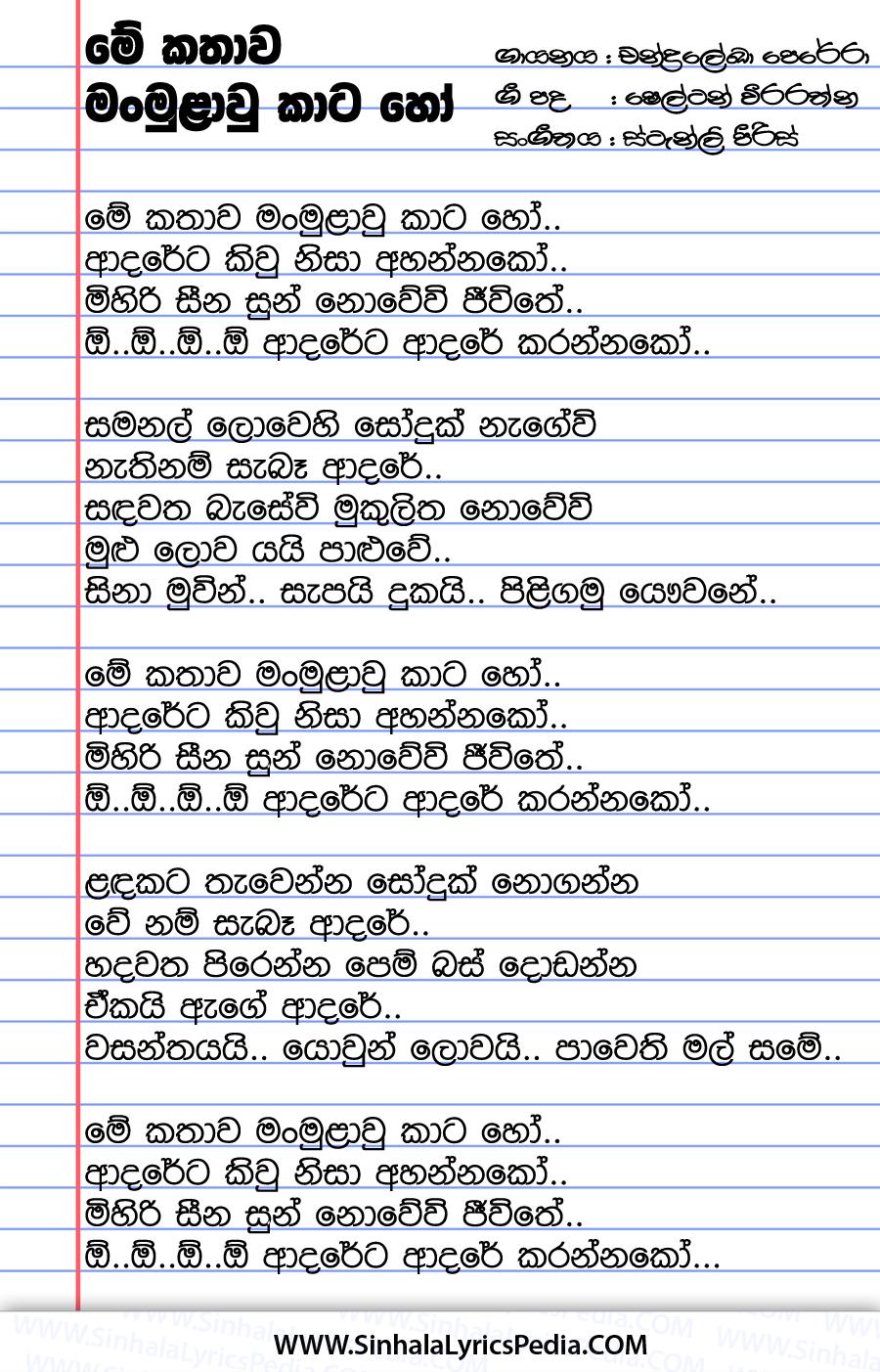 Me Kathawa Man Mula Wu Kata Ho Song Lyrics