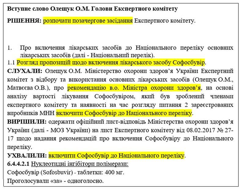 Procès-verbal de la réunion du Comité d'experts sur la sélection et l'utilisation des médicaments du 09.02.2017