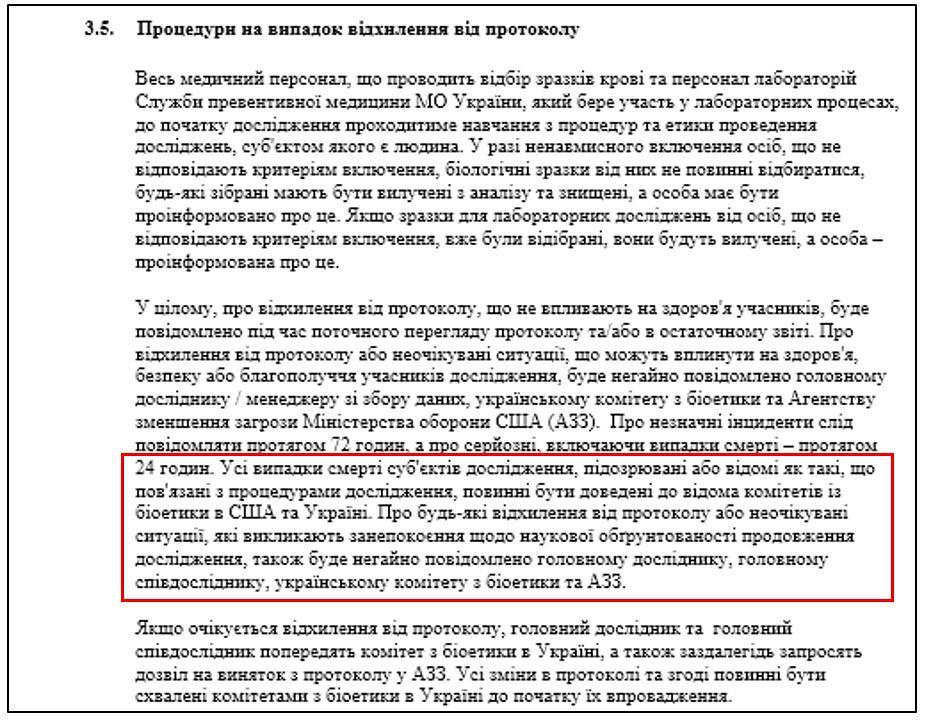 Projet biologique UP-8 en Ukraine