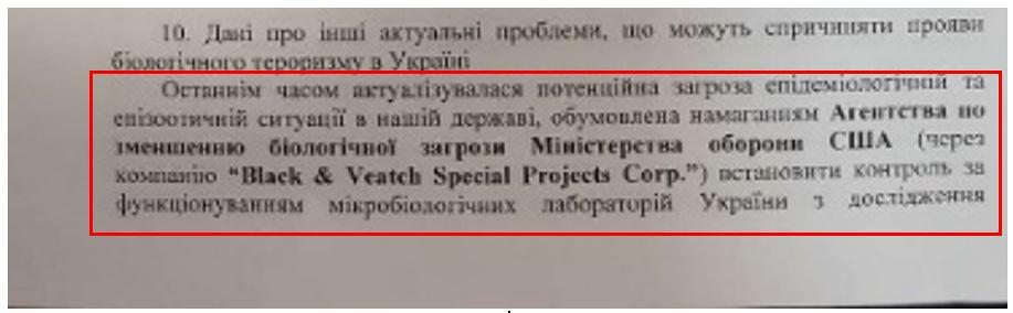 Rapport du département du SBU de Kherson de 2017
