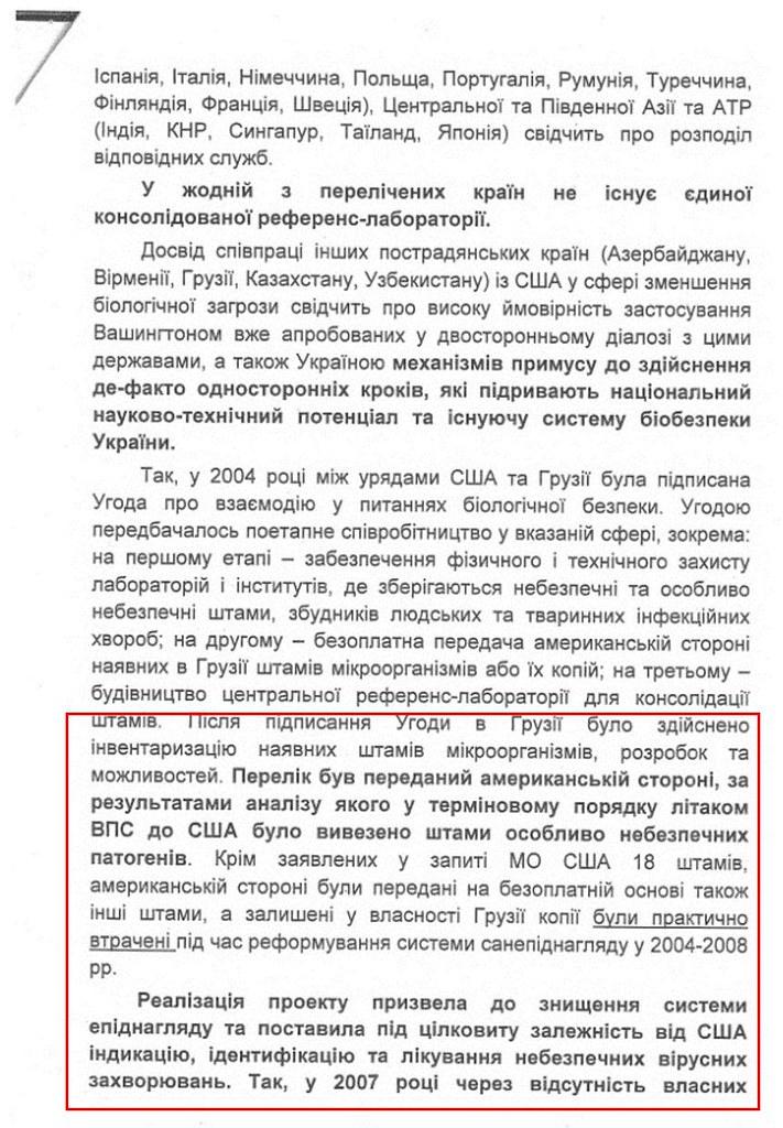 Extrait du rapport du SBU
