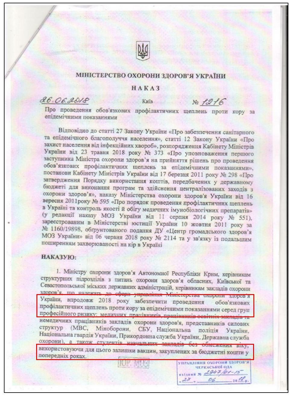 Ordre du ministère ukrainien de la Santé n° 1216