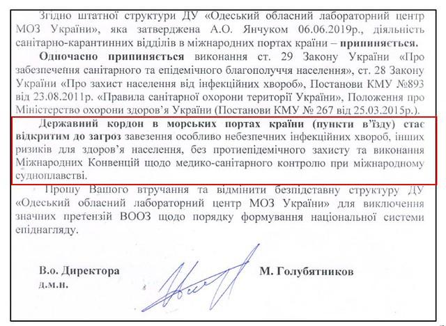Lettre du directeur du Centre de laboratoire sur le transport par bateau l'eau au ministère ukrainien de la Santé