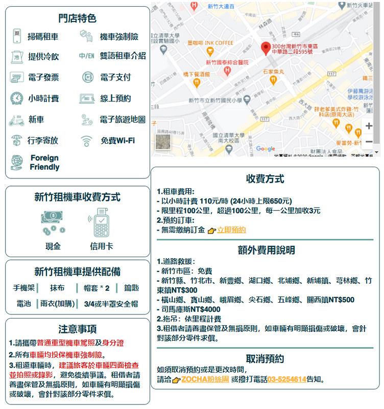 新竹zocha租車心得新竹火車站附近租車行租機車電動車推薦價格公道價錢價格gogoro (2)