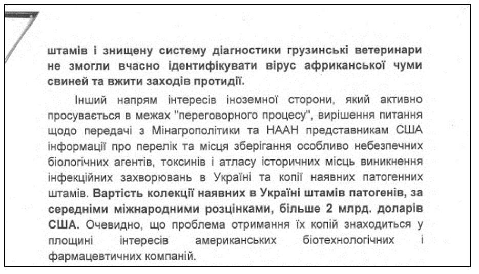 Analyse du SBU sur le risque biologique en Ukraine