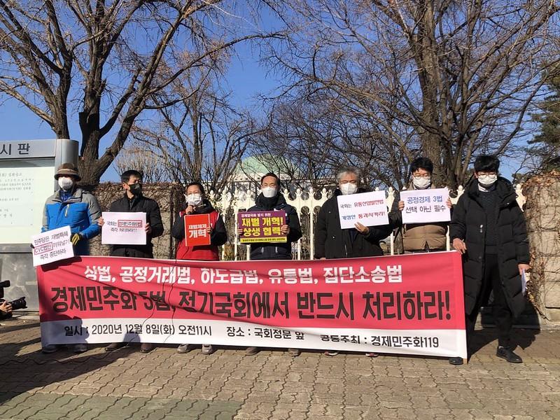 20201208_경제민주화5법 촉구 기자회견