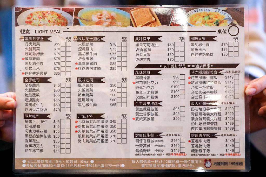 三重,三重早午餐,三重早餐,台北,台北早午餐,台北早餐,時光寄憶,時光寄憶早午餐,時光寄憶菜單 @陳小可的吃喝玩樂
